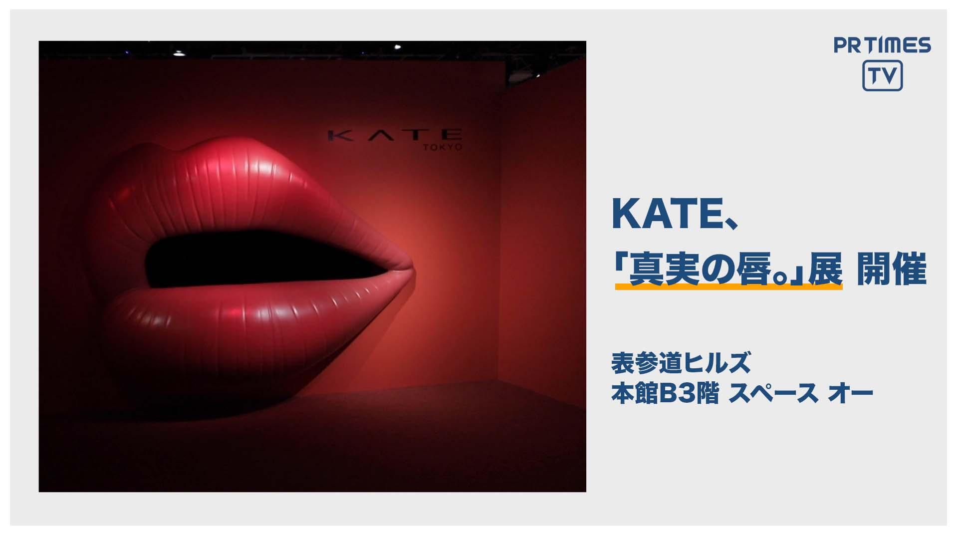 KATEの新ルージュ体験イベント「真実の唇。」展 開催