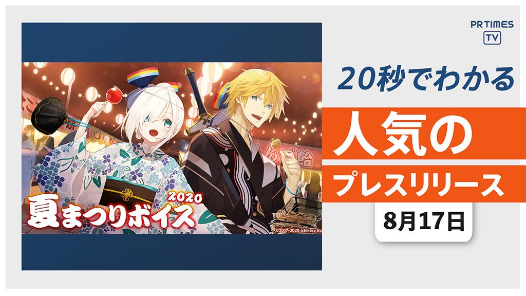 【「にじさんじ」2種類の季節ボイスを 8月25日より販売開始】他、新着トレンド8月17日