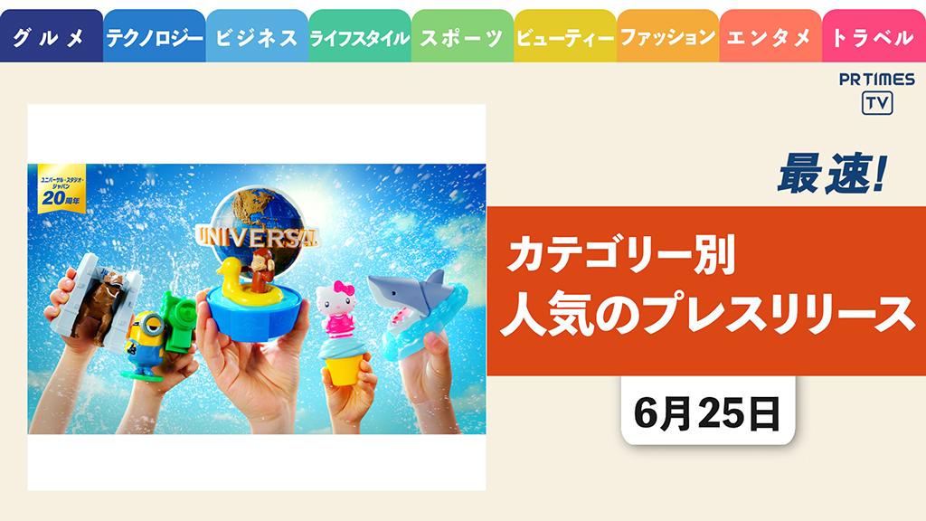 【「USJ × マック」 コラボハッピーセットを 7/9より全国で発売】 ほか、カテゴリー別新着トレンド6月25日