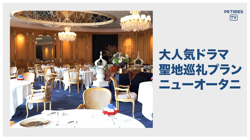 「ホテルニューオータニ(東京)」5つ星ホテルの連泊、ドラマで話題の高級フランスレストランのランチコースが愉しめる、限定宿泊プランの販売を開始