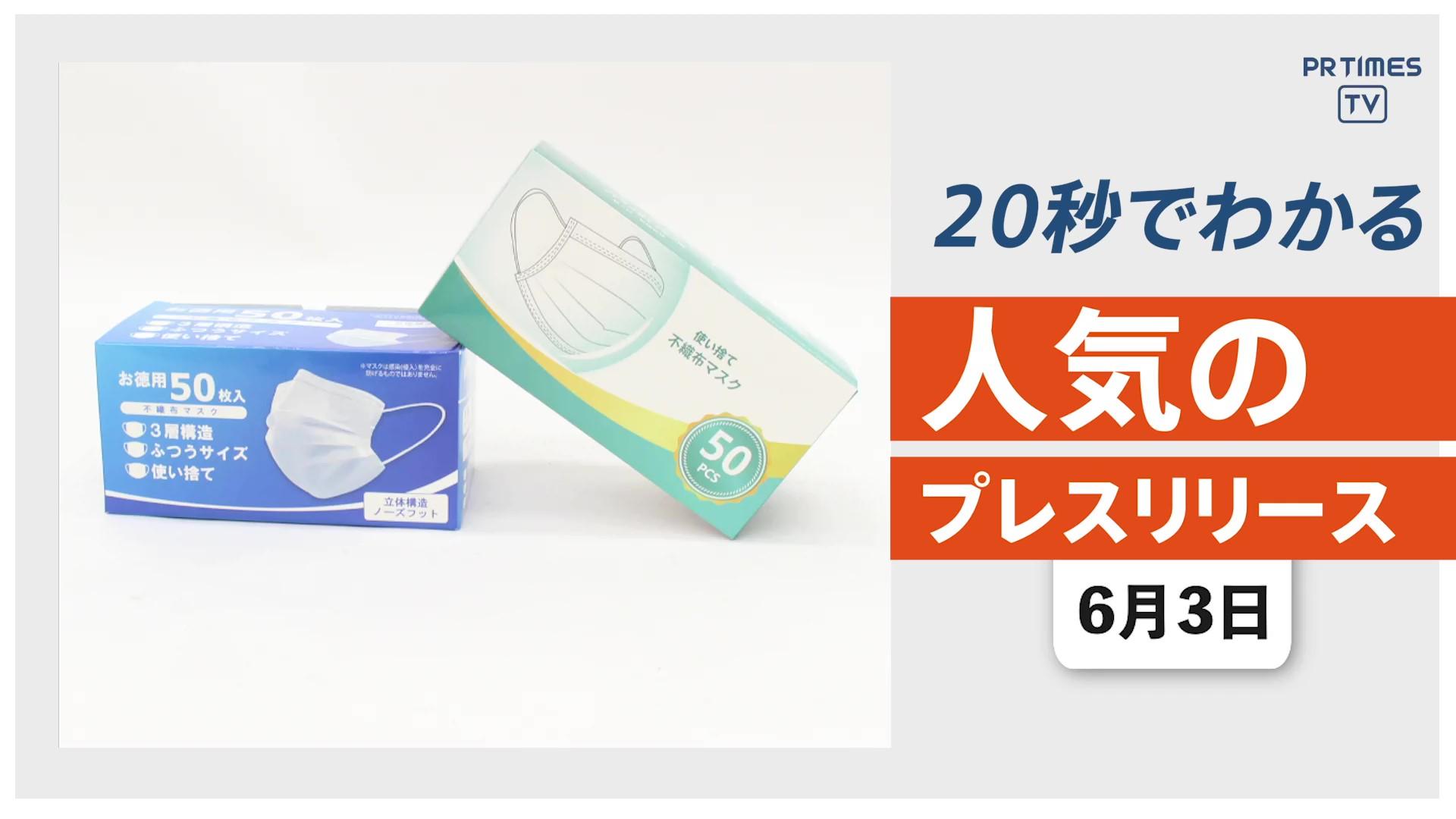 【卸売り用の不織布マスクを、価格の安定まで一般にも販売】他、新着トレンド6月3日