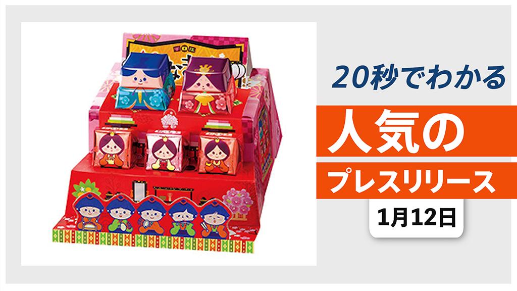 【外箱がひな壇に変身 ひなまつり仕様のチロルチョコ、1月18日新発売】他、新着トレンド1月12日