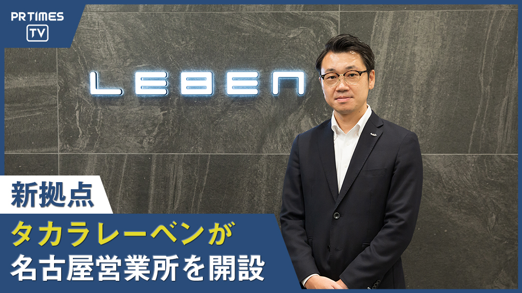 タカラレーベン、グループ8か所目となる拠点、名古屋営業所を新設