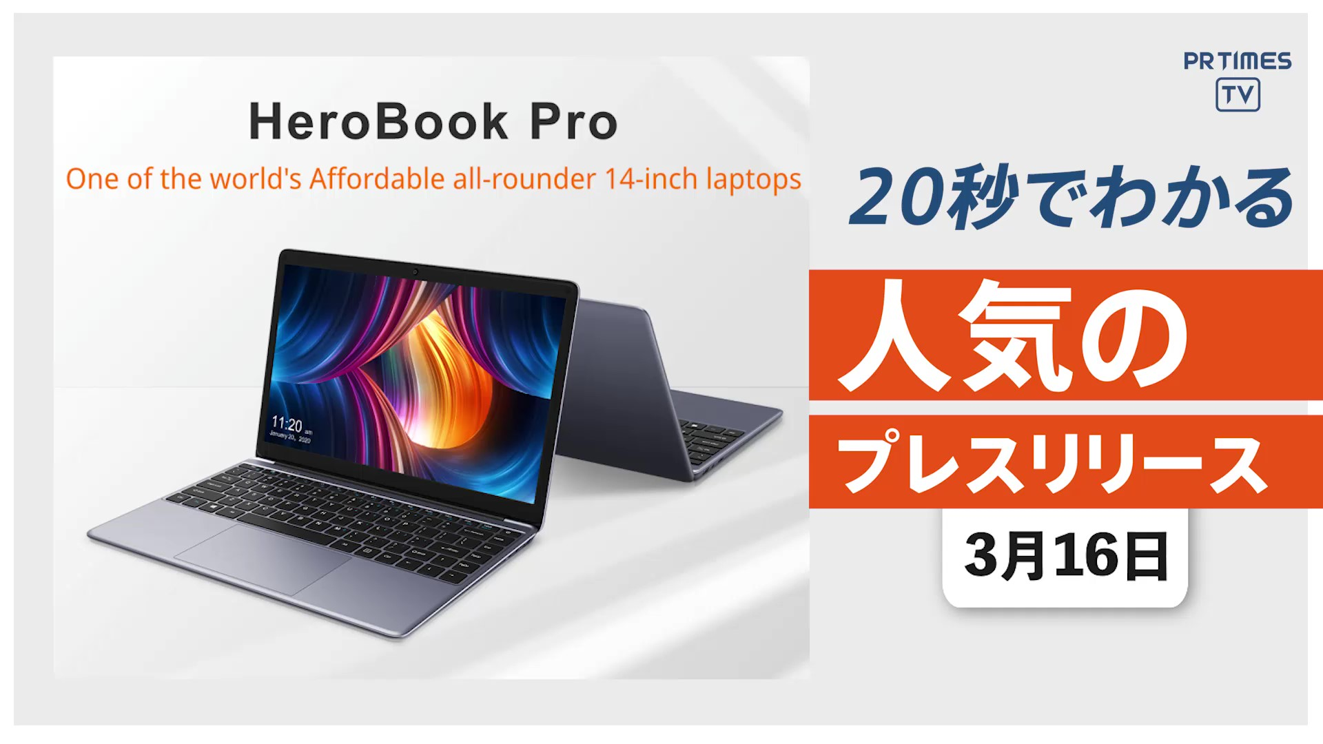 【高コスパノートPC「HeroBook」の後継モデルを発売】他、新着トレンド3月16日