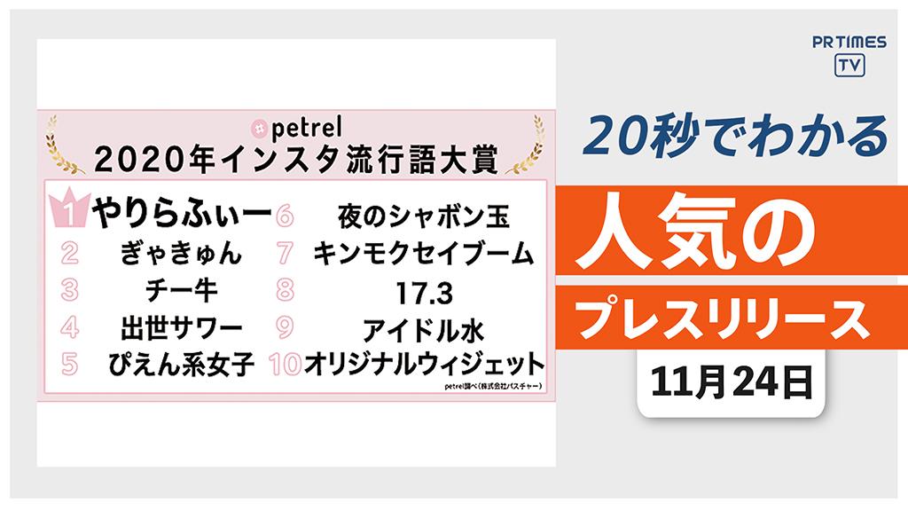 【1位は「やりらふぃー」 2020年の「インスタ流行語大賞」を発表】他、新着トレンド11月24日
