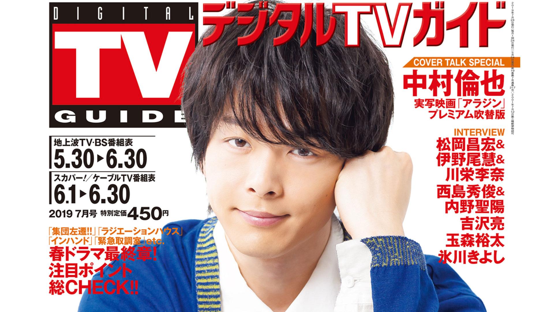 【中村倫也が表紙「デジタルTVガイド」発売】他、新着トレンド5月23日
