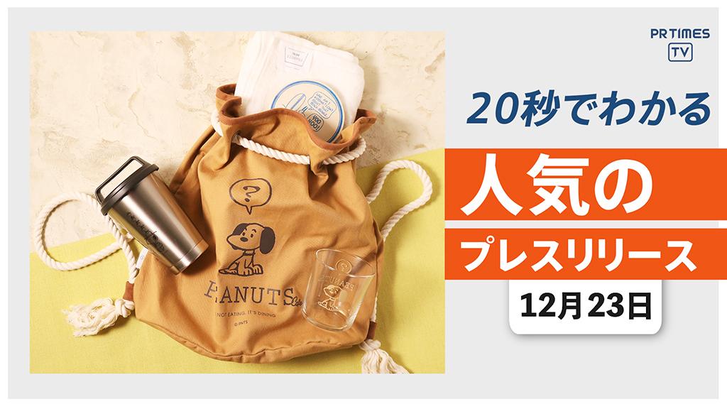 【スヌーピーの限定バッグ付き「LUCKY BAG」の web先行販売を開始】他、新着トレンド12月23日