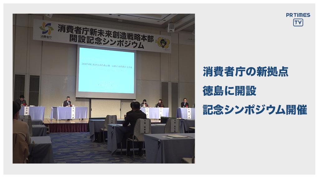 消費者庁、徳島県に「新未来創造戦略本部」を開設 開設記念シンポジウムを開催
