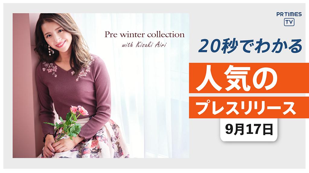【「tocco closet」2020 A/Wのイメージモデルに 綺咲愛里さんを起用】他、新着トレンド9月17日