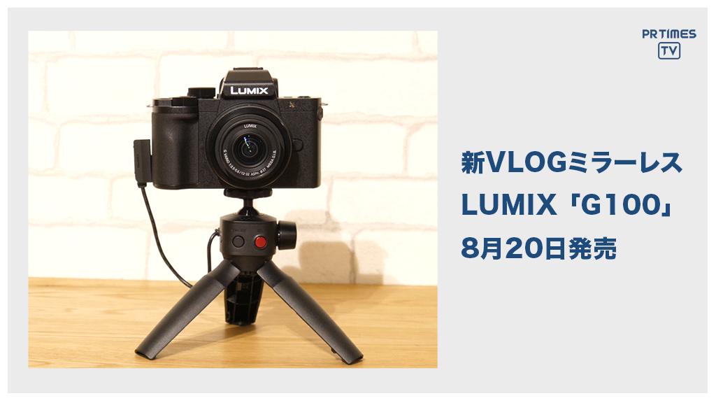「パナソニック」ミラーレス一眼カメラLUMIX「DC-G100」8月20日より新発売