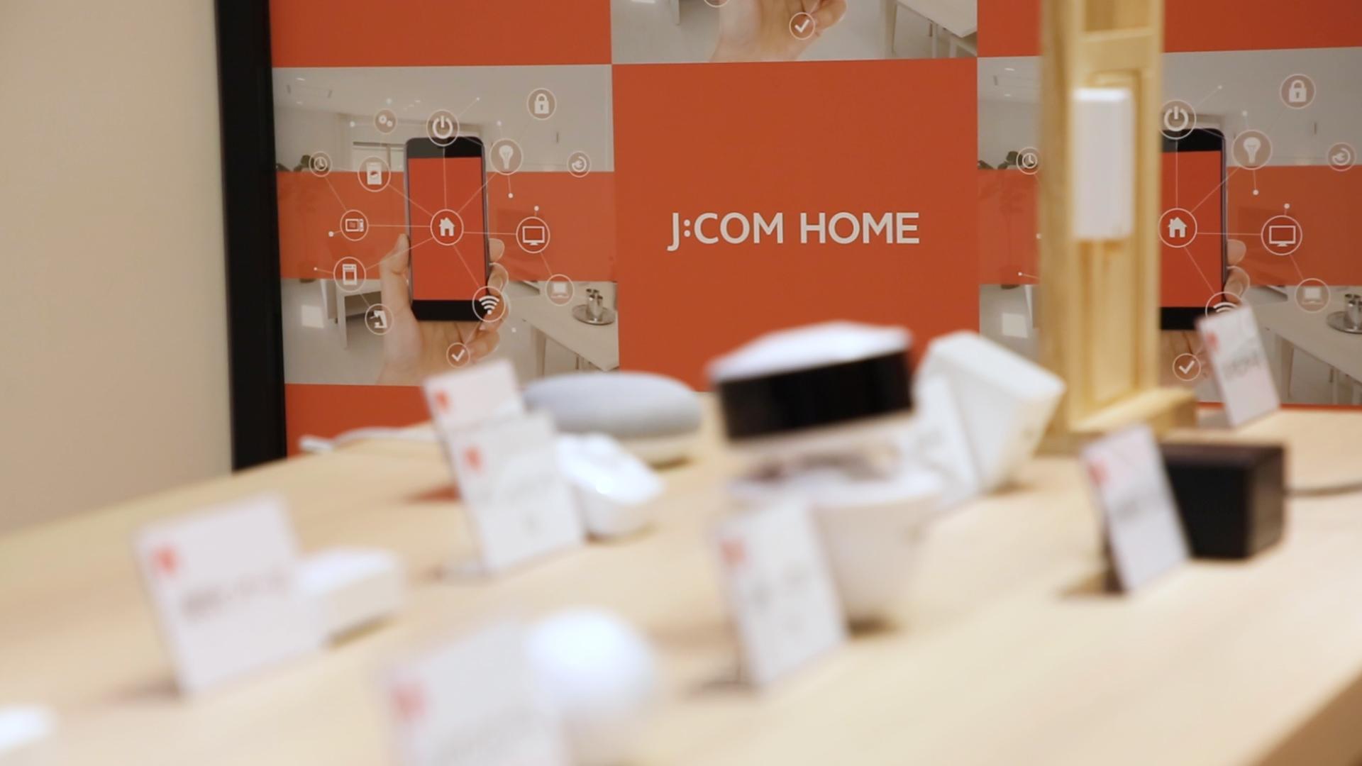 ホームIoTサービス「J:COM HOME」提供開始