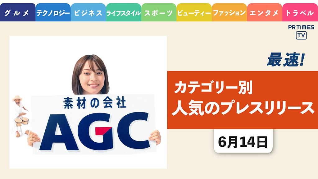 【「AGCを知ってるかい?」広瀬すずさん出演の 新TVCMがスタート】 ほか、カテゴリー別新着トレンド6月14日