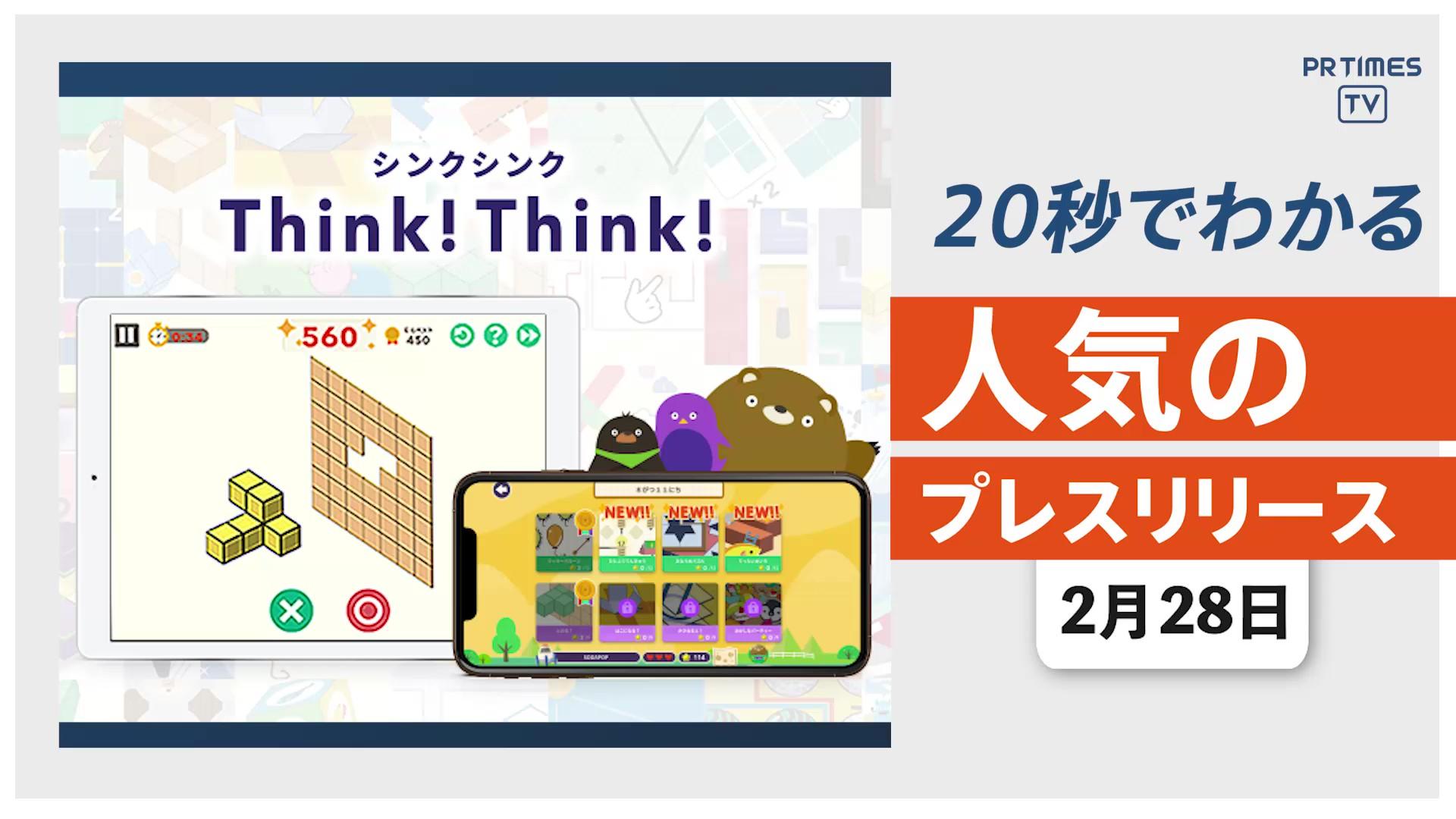 【知育アプリ「シンクシンク」を 1か月間、無償で提供】他、新着トレンド2月28日