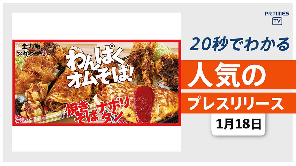 【かつや「全力飯弁当」 2つのオムそばがメイン 本日より再登場】他、新着トレンド1月18日