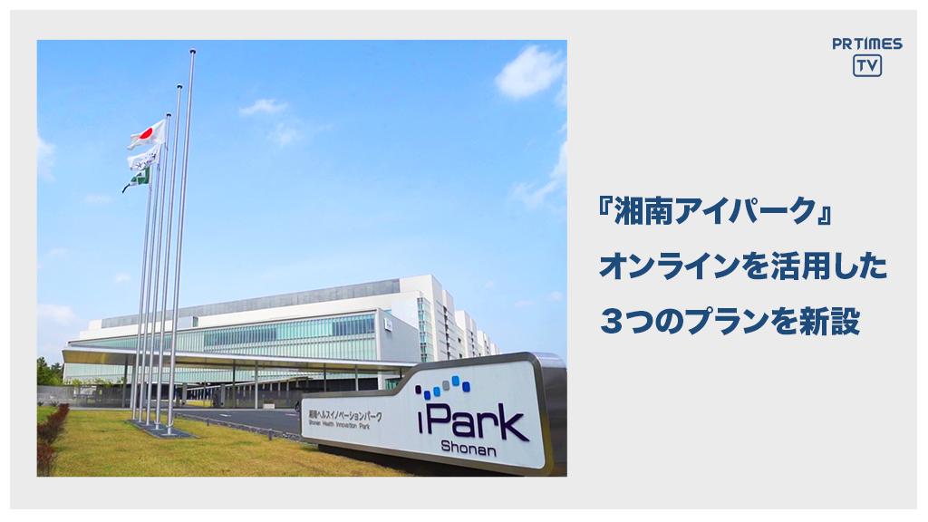 湘南アイパーク、会員制度をリニューアルし、新たなプランの提供を開始