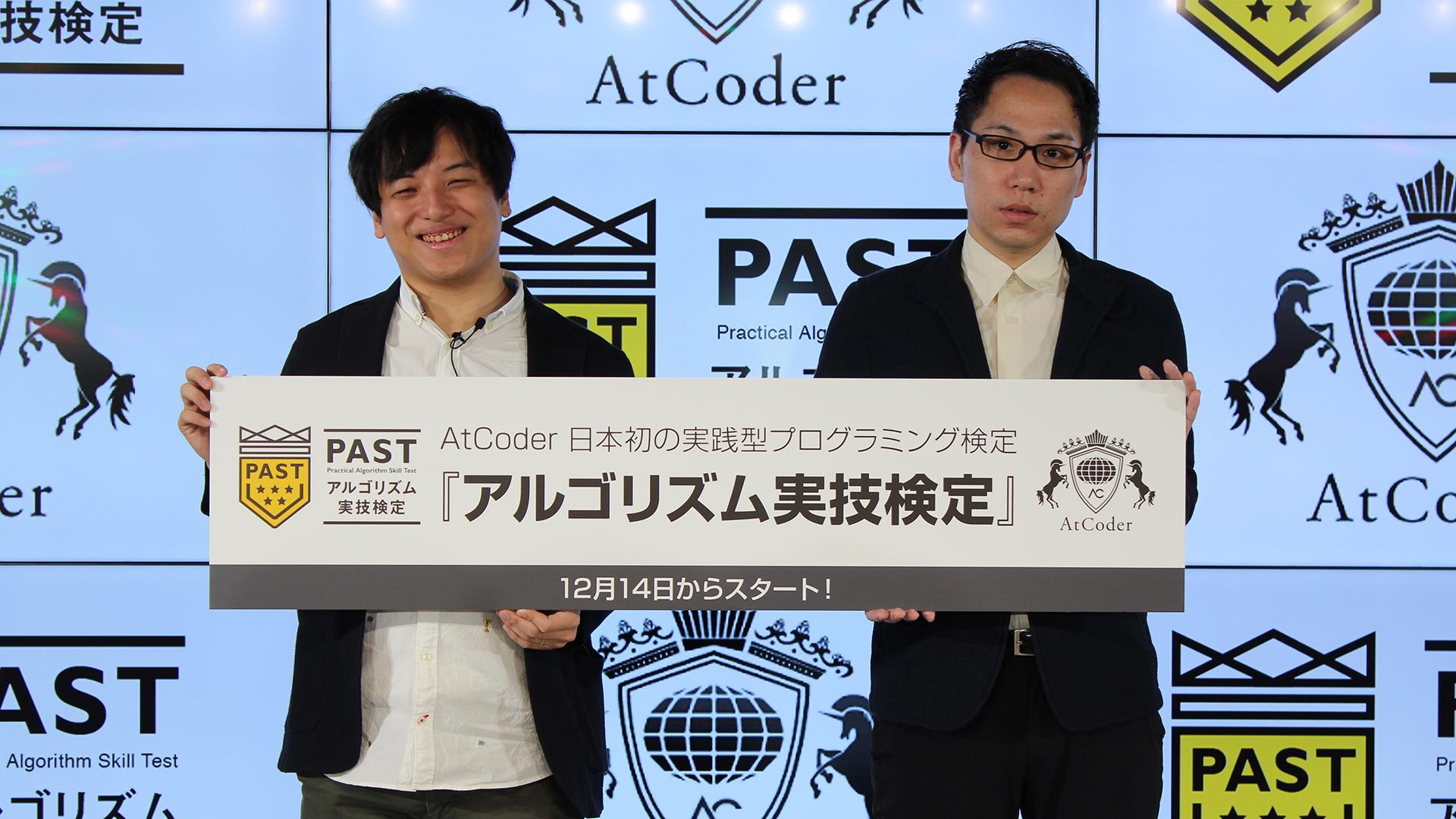 【日本初、プログラマーの実力検定がスタート】他、新着トレンド11月15日