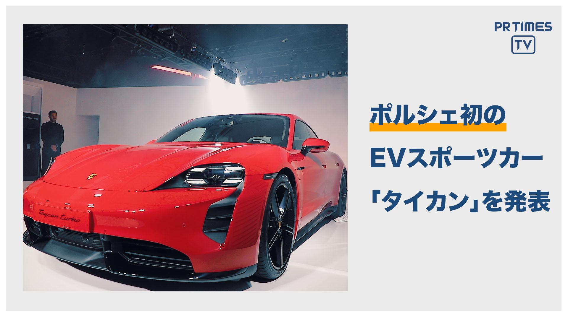 ポルシェ初のEVスポーツカー「タイカン」を発表 「期間限定タイカン予約プログラム」を開始