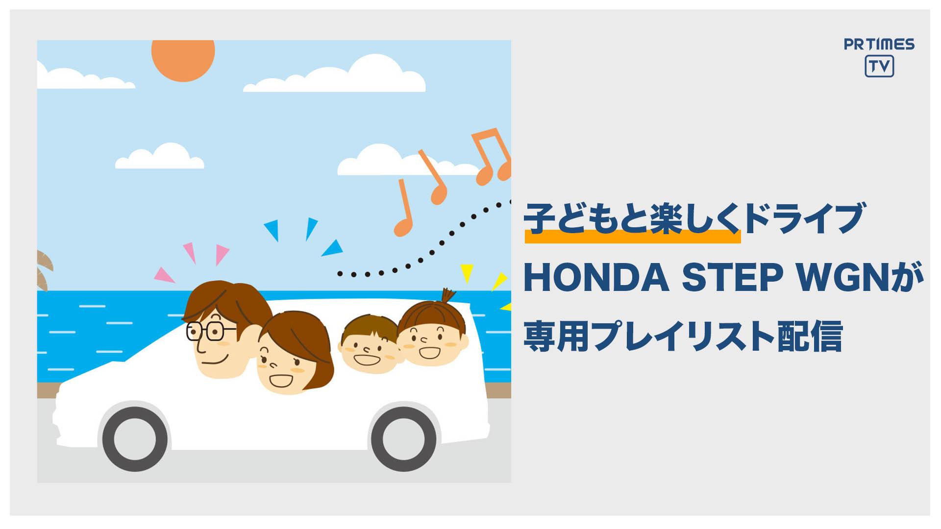 Honda STEP WGN、家族でのドライブがもっと楽しくなる3つのプレイリストを配信開始