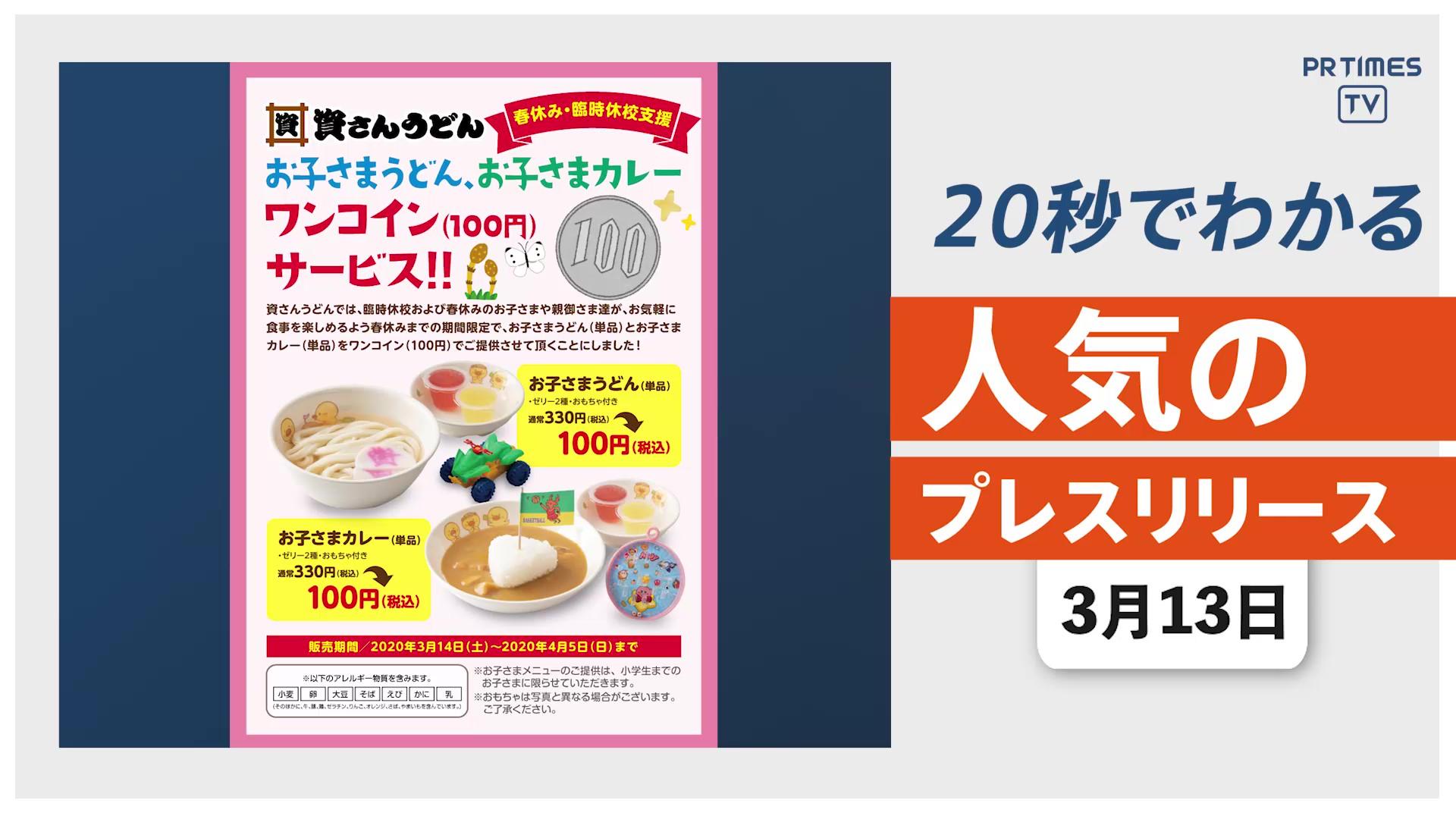 【「資さんうどん」子ども用の2メニューを 期間限定100円で提供】他、新着トレンド3月13日