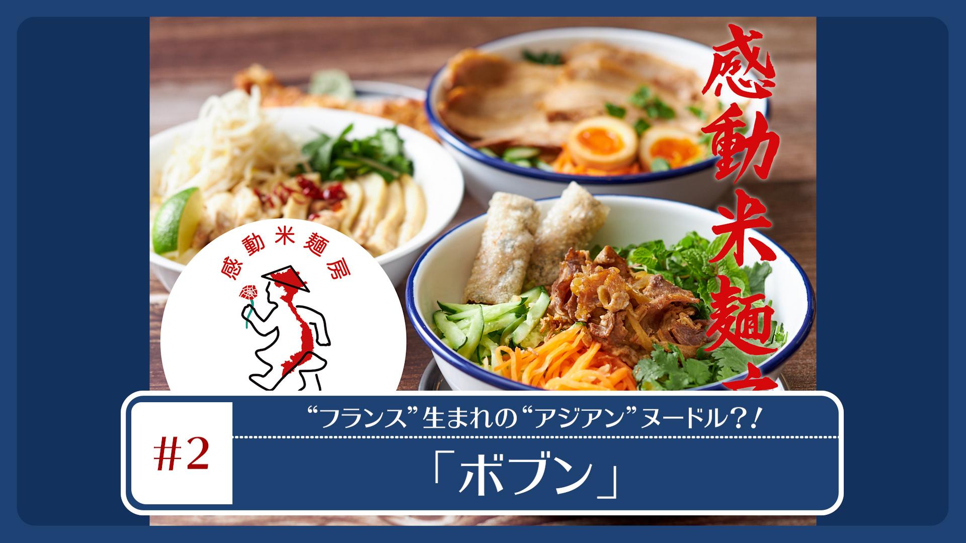 フランス生まれのヘルシーアジアンヌードル食堂「感動ボブン」 JR神田駅前にオープン