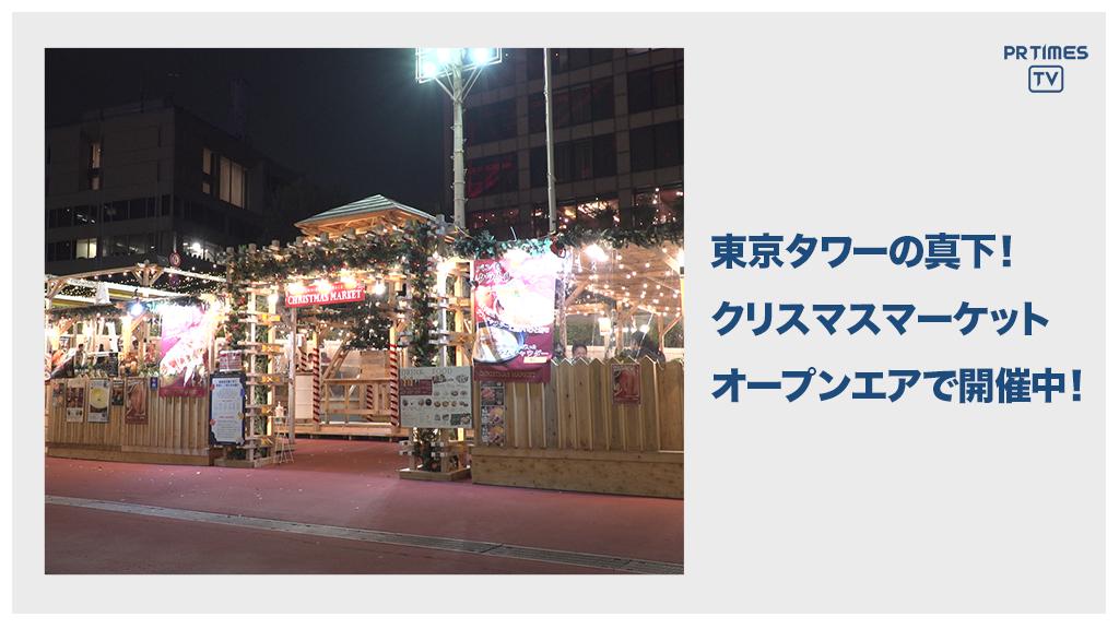 東京タワー「縁日テラス クリスマスマーケット」ドイツビールやグリューワインなど豊富なクリスマス限定メニューを取り揃え開催!!