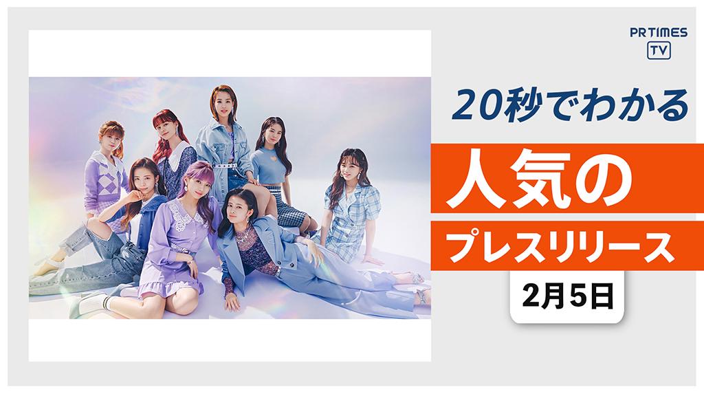 【「H&M ♥ NiziU」 2021年春夏キャンペーン 2月18日よりスタート】他、新着トレンド2月5日