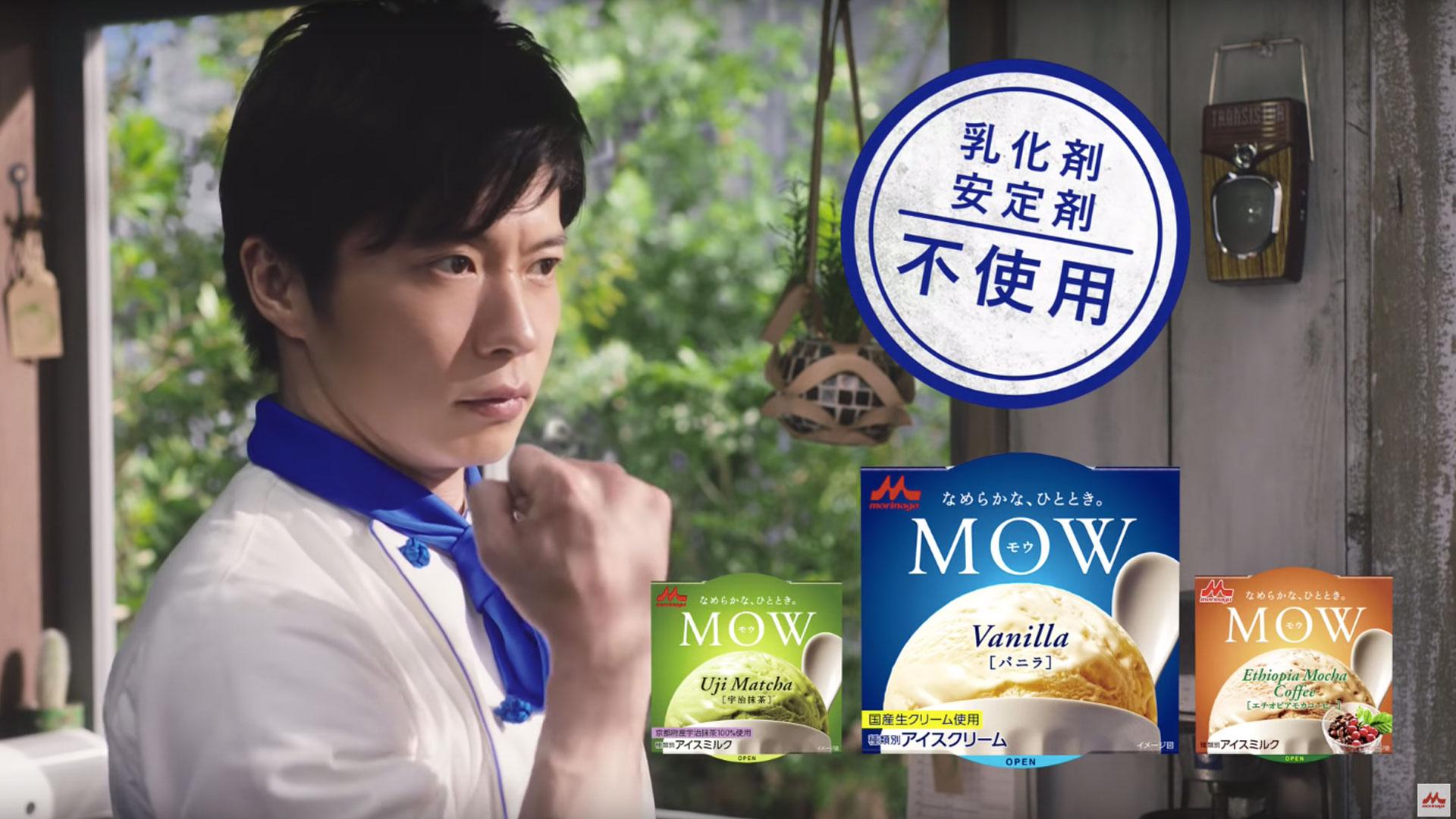 【カップアイス「MOW」新CMに田中圭が出演】他、新着トレンド3月26日