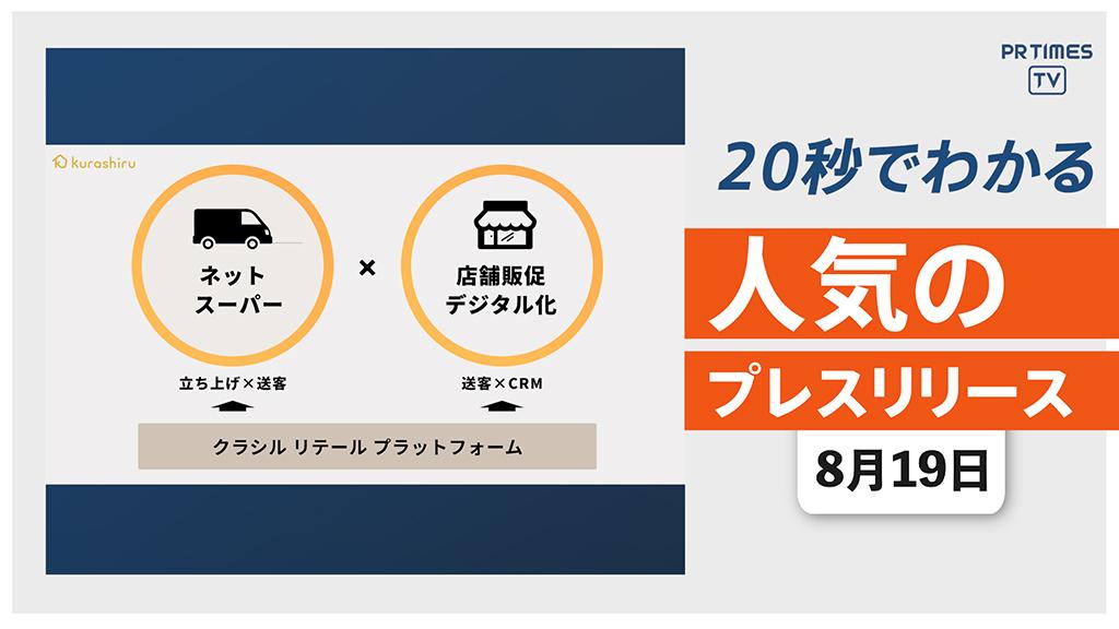 【初期費用無料でネットスーパーが立上げ可能な 新サービスの提供を開始】他、新着トレンド8月19日