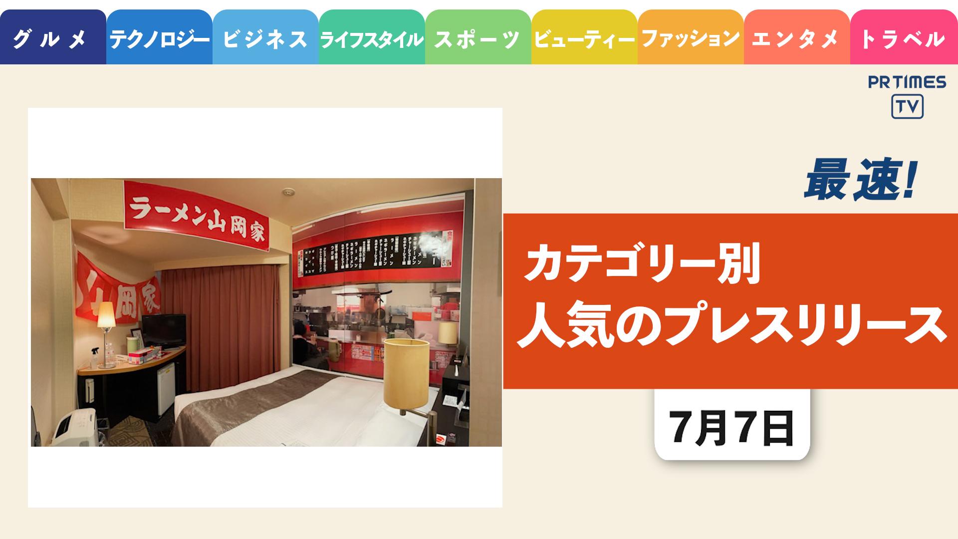 【東急REIホテルがラーメン山岡家とコラボ 新宿泊プランを販売】 ほか、カテゴリー別新着トレンド7月7日