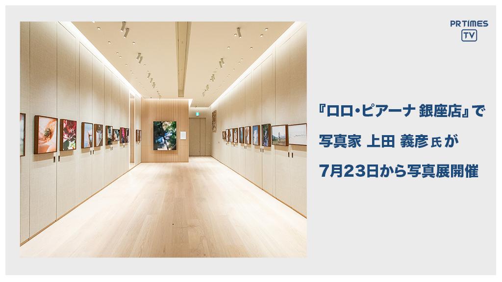「ロロ・ピアーナ銀座店」上田義彦氏がキュレーションするフォトエキシビションが7月23日より開催 YouTube LIVEにてオンラインプレビューを実施