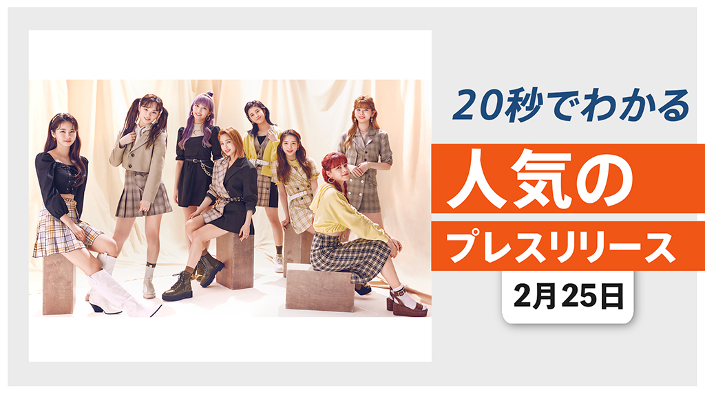 【「H&M ♥ NiziU」第二弾コレクション 3月18日より発売決定】他、新着トレンド2月25日