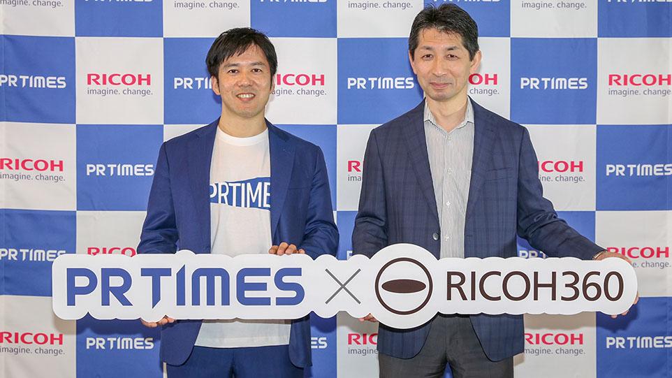 リコーとPR TIMESが提携、 360°のプレスリリースを誰もが配信できる新機能を共同開発・提供スタート