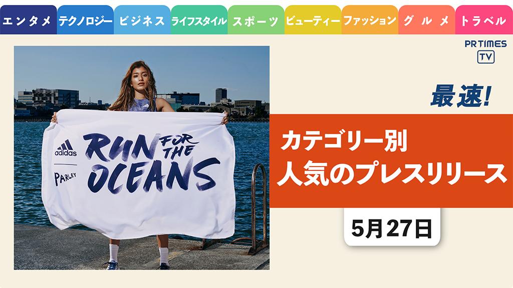 【海洋保護イベント「RUN FOR THE OCEANS」明日から開催】 ほか、カテゴリー別新着トレンド5月27日