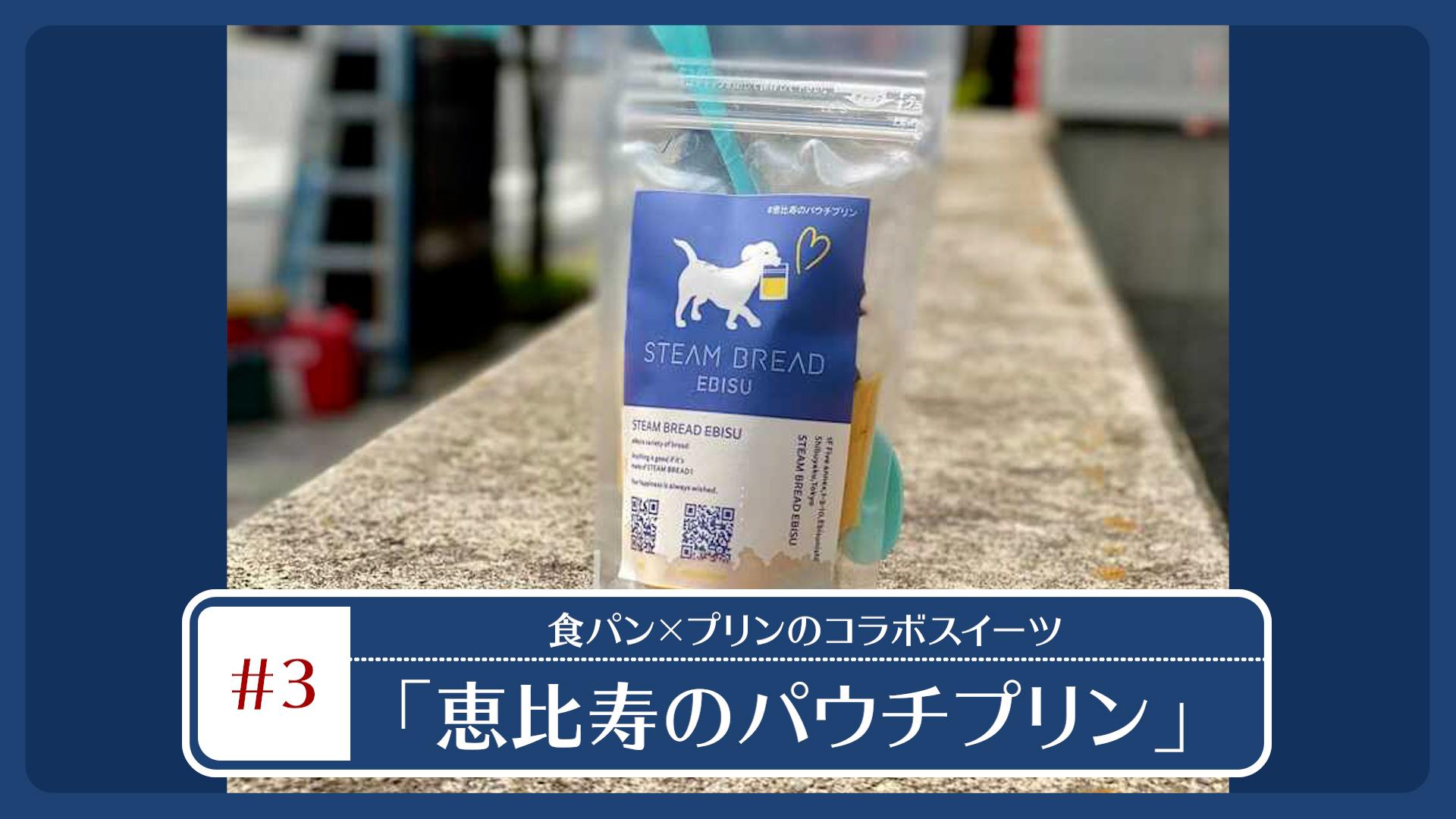 恵比寿のスチーム生食パン専門店「STEAM BREAD EBISU」に、新感覚の「#恵比寿のパウチプリン」が登場!