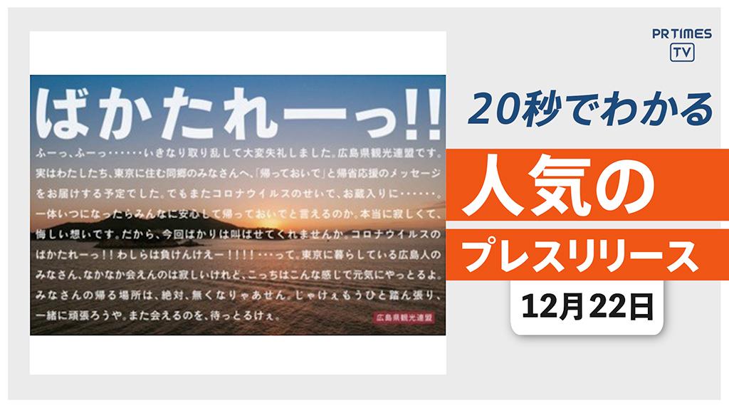 【「ばかたれーっ!」首都圏の広島人へ向け 6駅でメッセージ】他、新着トレンド12月22日