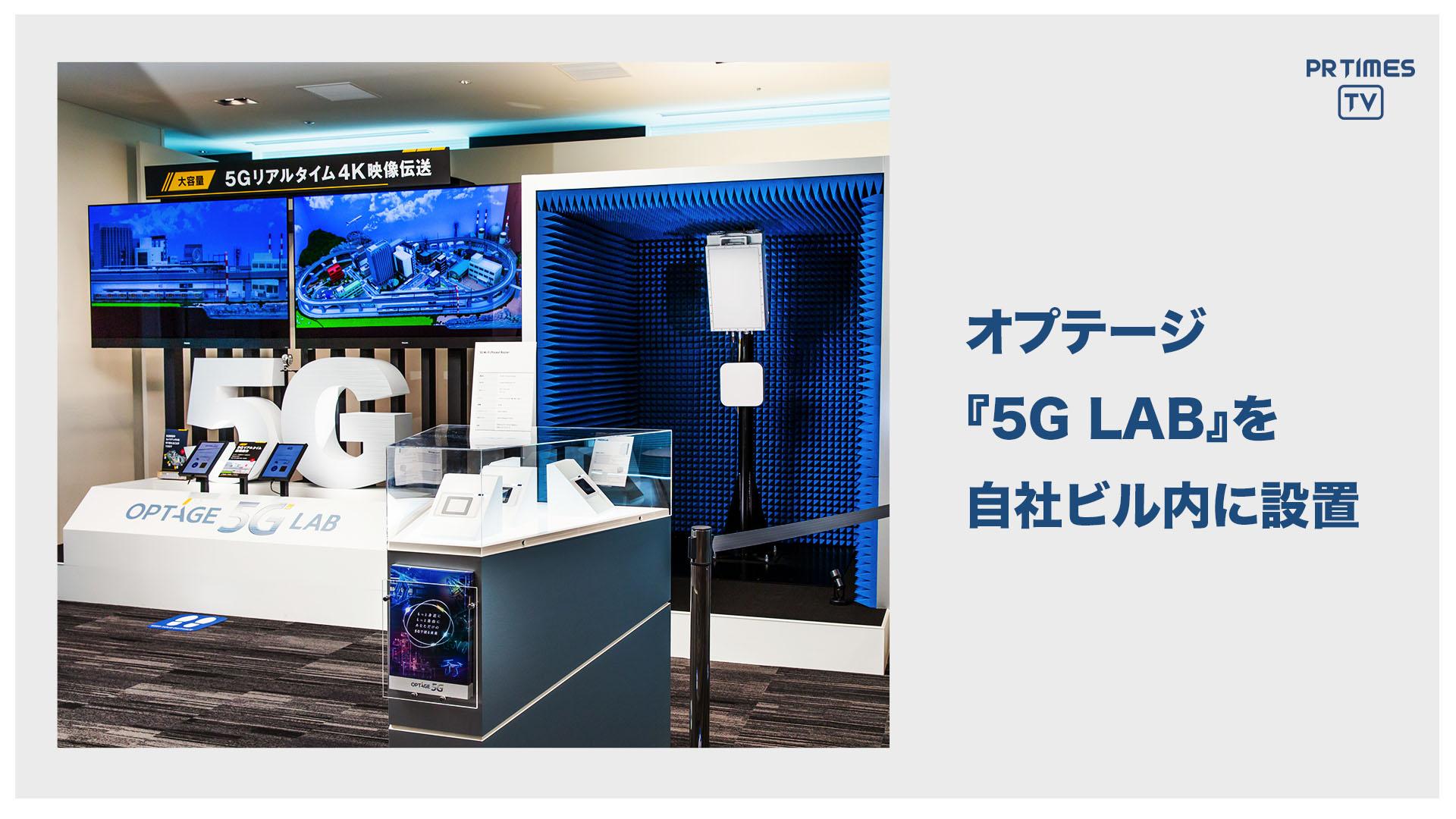 オプテージ、「ローカル5G」で西日本初のオープンラボ『OPTAGE 5G LAB』を開設