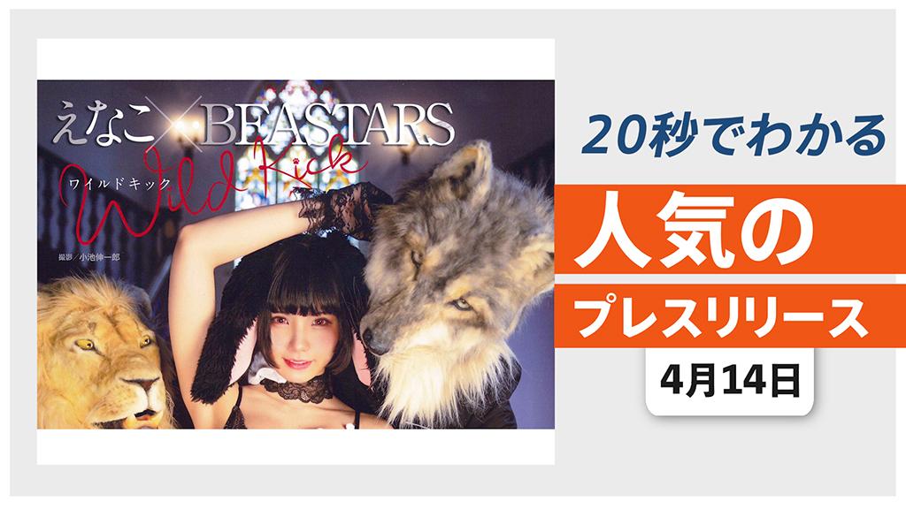 【「えなこ × BEASTARS」コラボコスプレ写真集の 表紙画像を解禁】他、新着トレンド4月14日