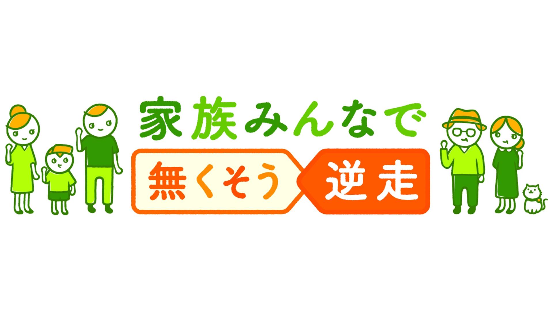 「家族みんなで 無くそう逆走」NEXCO東日本、逆走・車の安全運転に関する「三世代」調査結果を発表、祖父母世代「車の運転への自信」、半年間で5ポイント減少