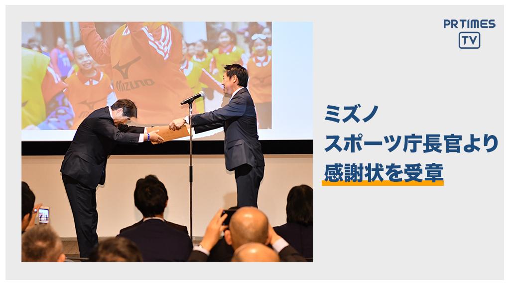 ミズノがベトナムで展開中の「ミズノヘキサスロン」事業 スポーツ庁長官感謝状を受章