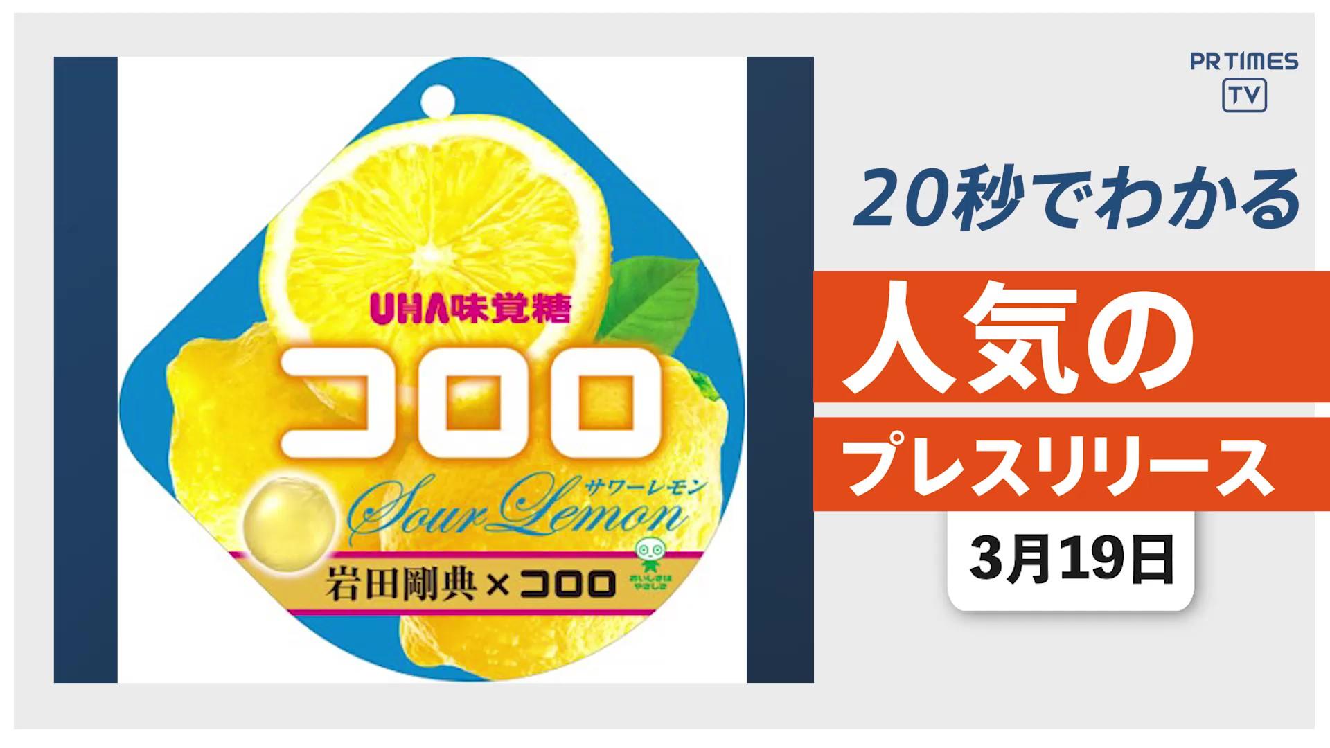 【岩田剛典プロデュース  サワーレモン味の「コロロ 」新発売】他、新着トレンド3月19日