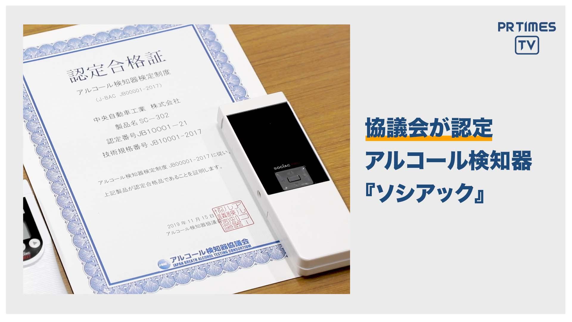 アルコール検知器「ソシアック」、シリーズ全機種が協議会の認定合格証を取得