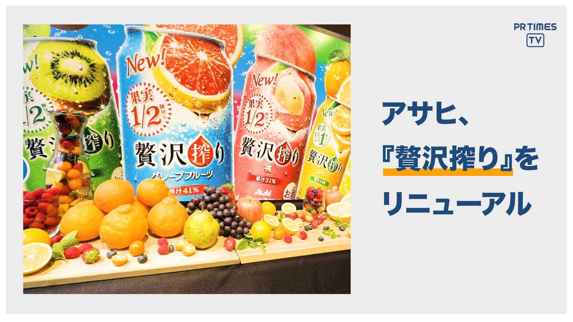"""「アサヒ贅沢搾り」リニューアル発売 """"果物をまるごとかじったような味わい""""を実現"""