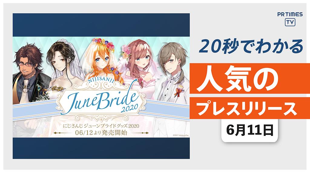 【「にじさんじジューンブライドグッズ2020」6月12日より発売】他、新着トレンド6月11日
