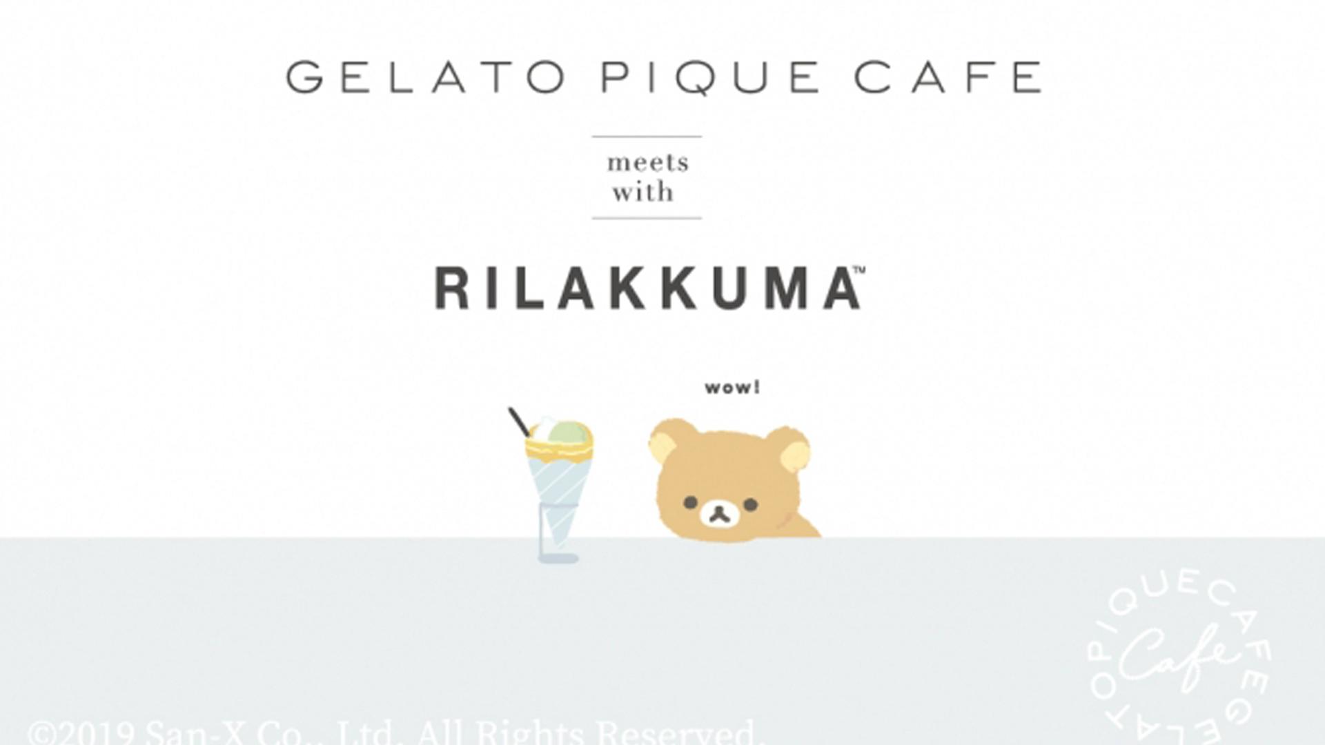 【ジェラート ピケ カフェとリラックマがコラボ】他、新着トレンド3月7日
