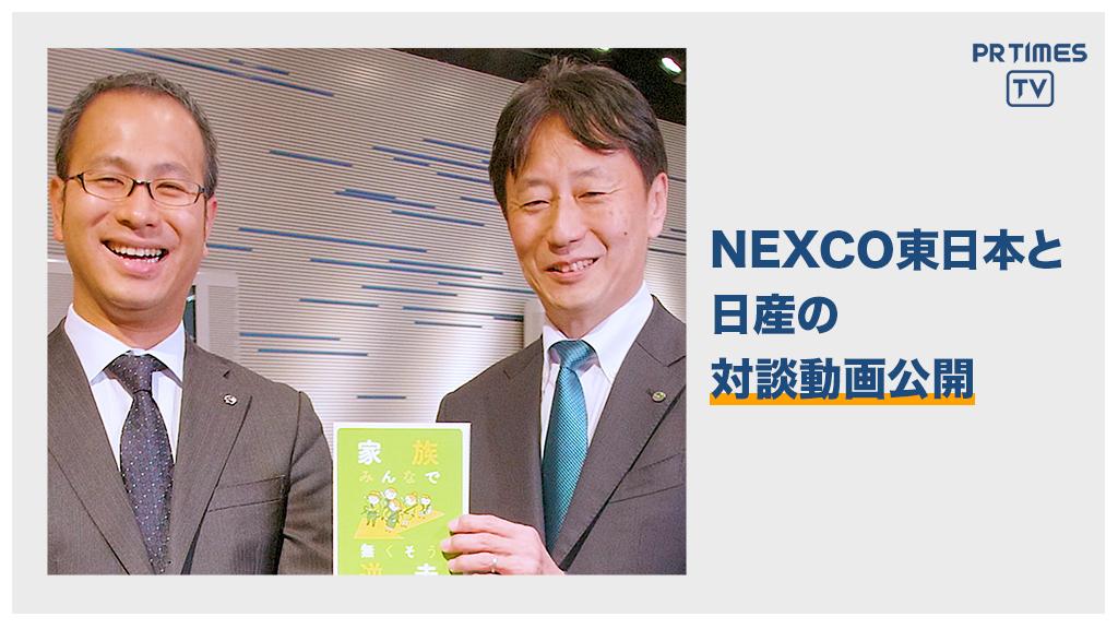 「NEXCO東日本 ×日産自動車」異業種WEB対談、第3弾を公開