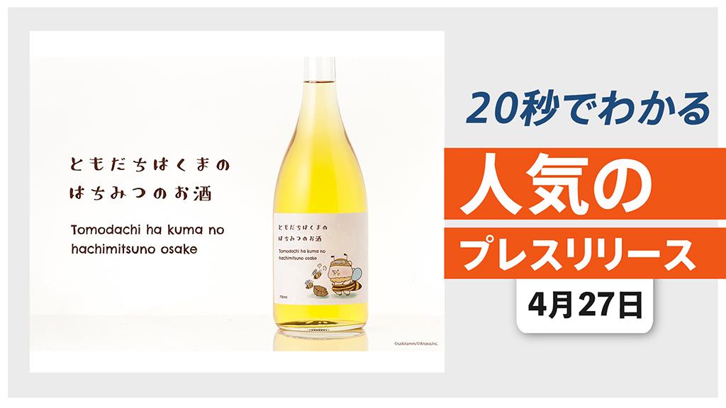 【「ともだちはくま」とのコラボはちみつ酒 4/30より期間限定販売】他、新着トレンド4月27日