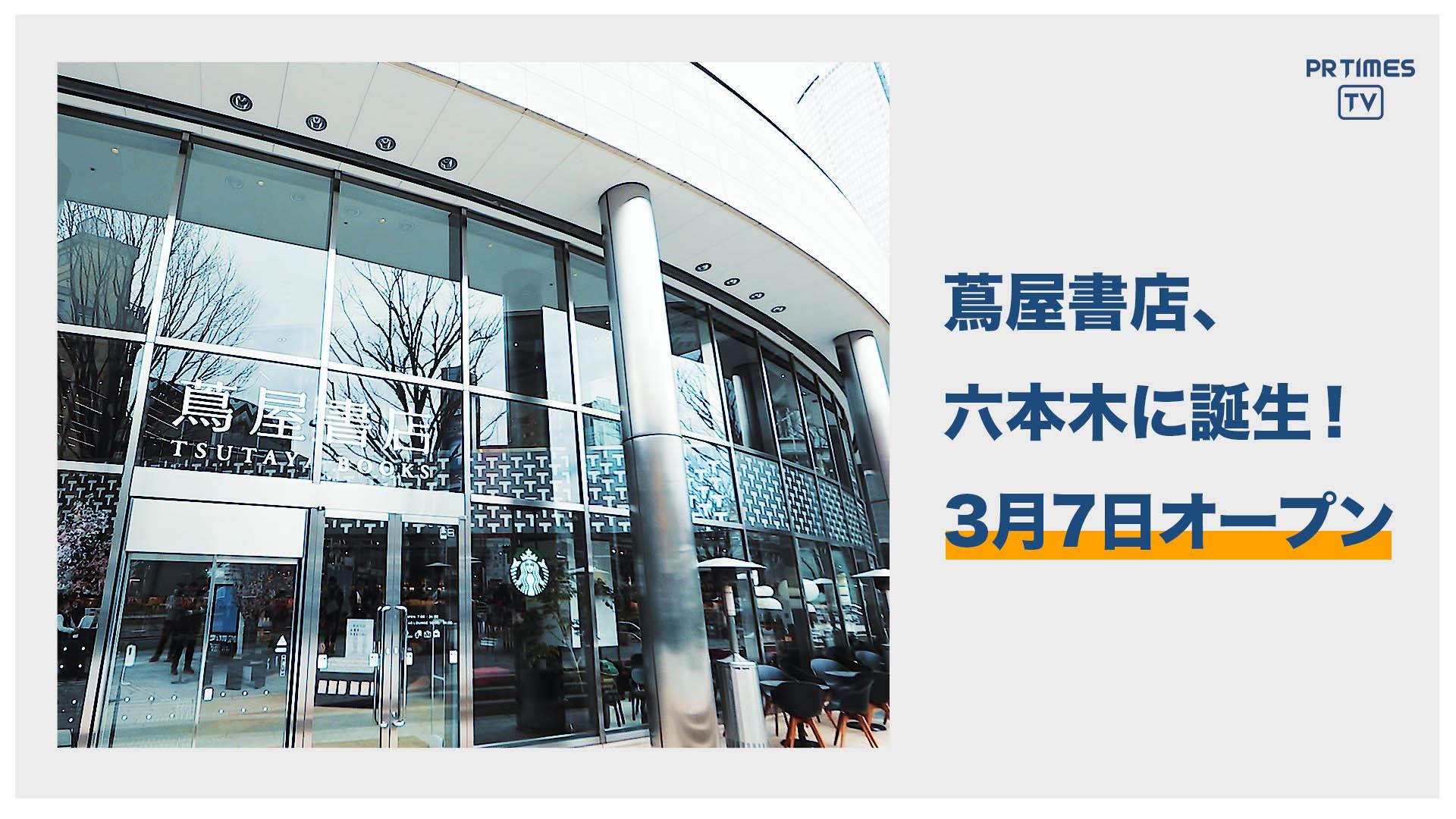 TSUTAYA TOKYO ROPPONGIがリニューアル 「六本木 蔦屋書店」として3月7日オープン!