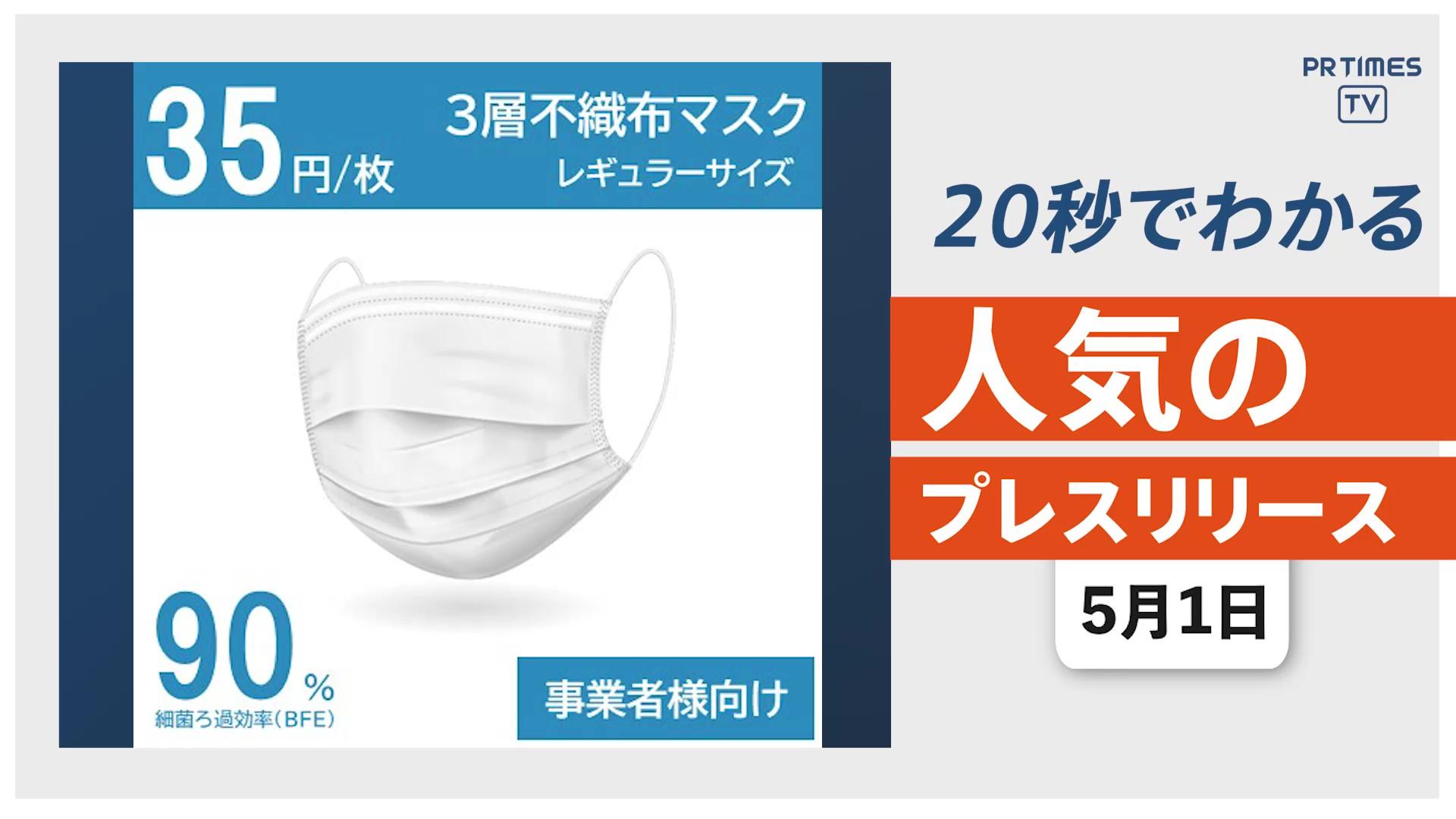 【事業者向けに マスク100万枚を調達 予約販売を開始】他、新着トレンド5月1日