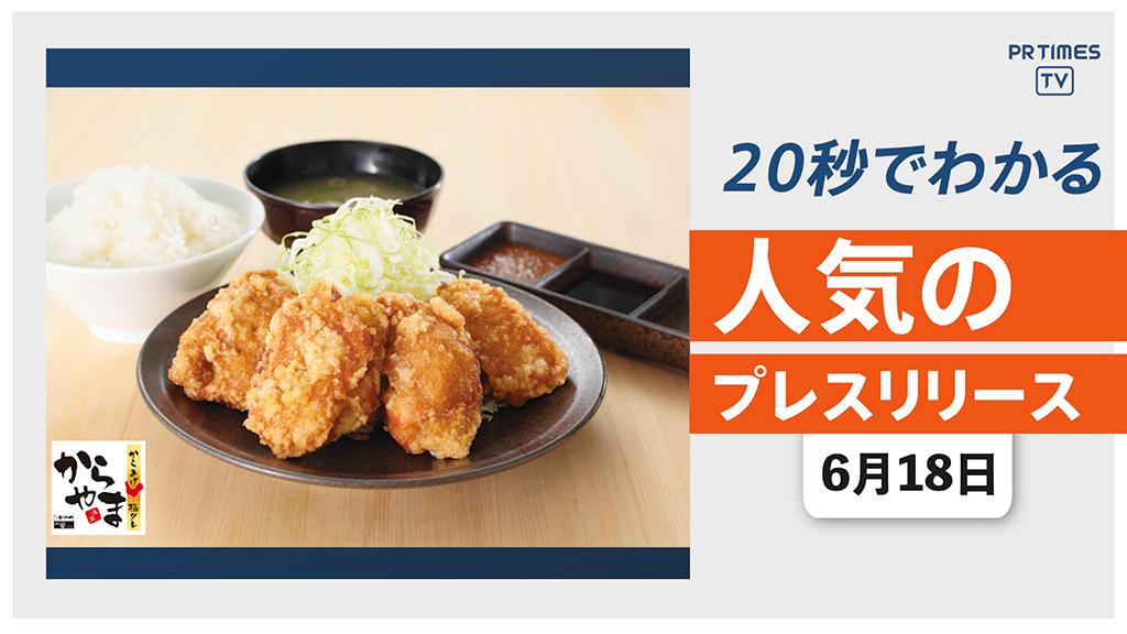 【「からやま」1番人気の定食が500円、お客様感謝祭を6/19より開催】他、新着トレンド6月18日