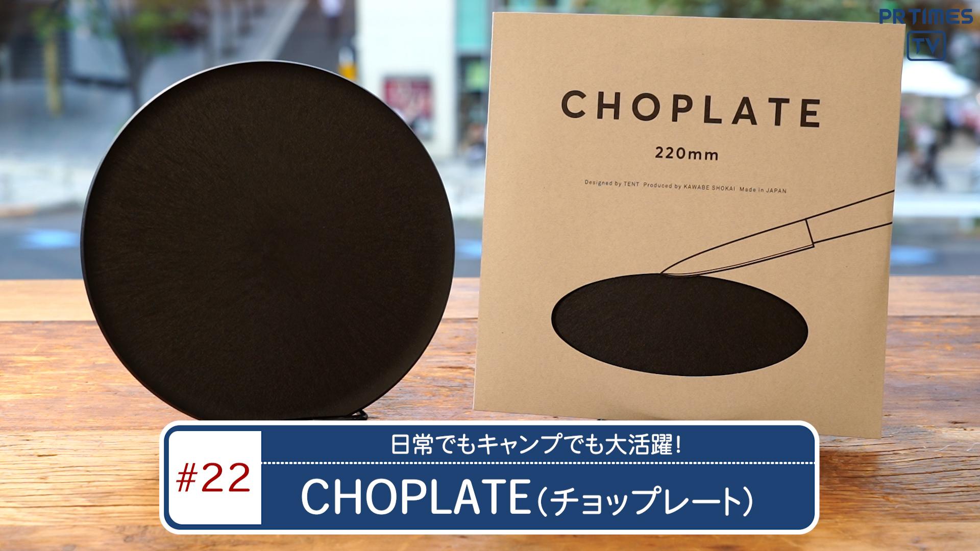 『まな板になるお皿』で、切ってそのまま食卓へ!アウトドアでも大活躍な『CHOPLATE(チョップレート)』